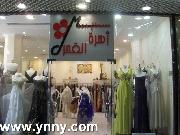 الرياض مجمع الموسى دليل يني تسوق